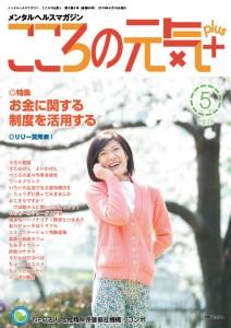 こころの元気+最新刊発行